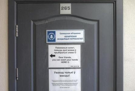 Белорусские власти ликвидируют Белорусскую ассоциацию журналистов (хроника, документы)