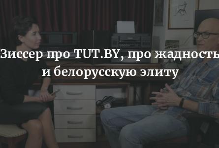 Юрий Зиссер про TUT.BY, про жадность и белорусскую элиту
