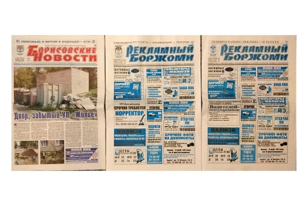 """Газета """"Борисовские новости"""" больш не выходзіць у папяровай версіі"""