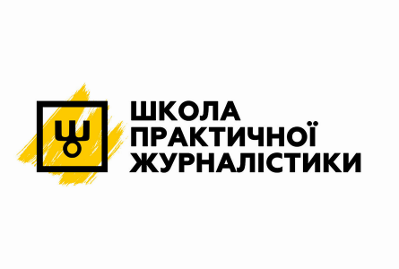 Онлайн марафон от Школы практической журналистики (Украина)