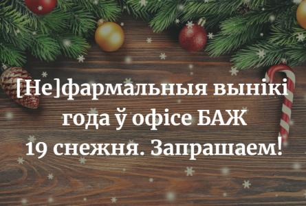 Падводзім [Не]фармальныя вынікі медыягода ў офісе БАЖ — запрашаем!
