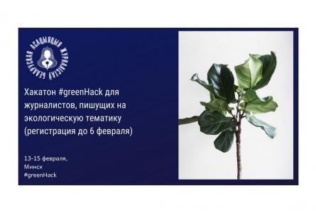 Хакатон #greenHack для журналистов, пишущих на экологическую тематику (регистрация до 6 февраля)