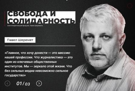 Сегодня Павлу Шеремету исполнилось бы 49. Заработал благотворительный фонд и сайт памяти журналиста