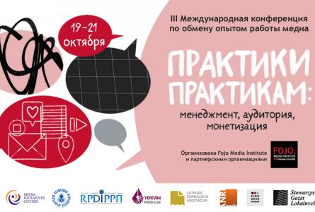 Международная онлайн-конференция «Практики практикам: менеджмент, аудитория, монетизация» (19-21 октября)