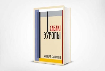 Паляванне на ведзьмаў. Наклад кнігі Альгерда Бахарэвіча забралі на экспертызу