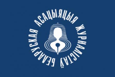 БАЖ рашуча асуджае рашэнне суда па справе журналісткі Кацярыны Барысевіч і доктара Арцёма Сарокіна