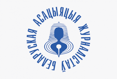 Заява з'езду Беларускай асацыяцыі журналістаў