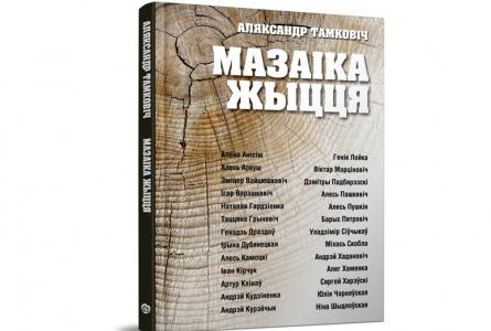 Александр Тамкович начал сбор средств на издание книги «Мазаіка жыцця»