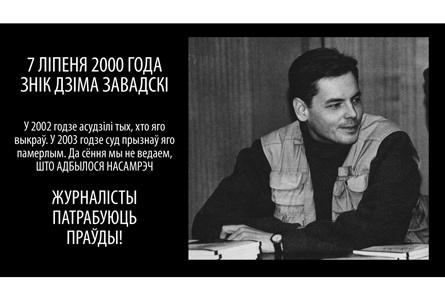 7 ліпеня – дзень знікнення Дзмітрыя Завадскага